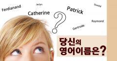 당신에게 맞는 영어이름은?